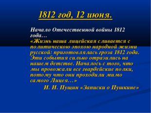 1812 год, 12 июня. Начало Отечественной войны 1812 года… «Жизнь наша лицейска