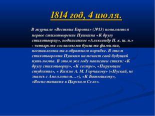 1814 год, 4 июля. В журнале «Вестник Европы» (№13) появляется первое стихотво