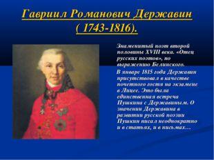 Гавриил Романович Державин ( 1743-1816). Знаменитый поэт второй половины XVII