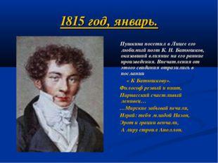 1815 год, январь. Пушкина посетил в Лицее его любимый поэт К. Н. Батюшков, ок