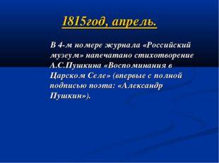 1815год, апрель. В 4-м номере журнала «Российский музеум» напечатано стихотво