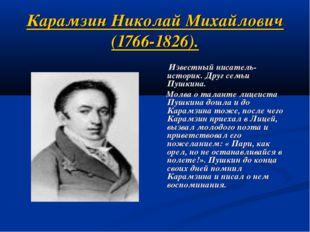 Карамзин Николай Михайлович (1766-1826). Известный писатель-историк. Друг сем