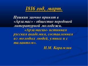 1816 год, март. Пушкин заочно принят в «Арзамас» - общество передовой литерат