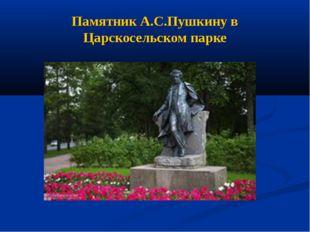 Памятник А.С.Пушкину в Царскосельском парке