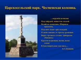 Царскосельский парк. Чесменская колонна. …окружён волнами Над твёрдой, мшисто
