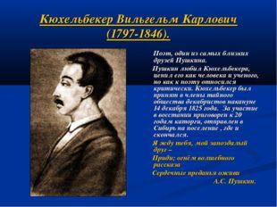 Кюхельбекер Вильгельм Карлович (1797-1846). Поэт, один из самых близких друзе