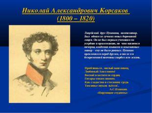Николай Александрович Корсаков (1800 – 1820) Лицейский друг Пушкина, композит
