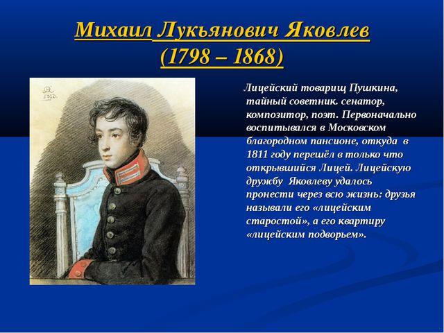 Михаил Лукьянович Яковлев (1798 – 1868) Лицейский товарищ Пушкина, тайный сов...