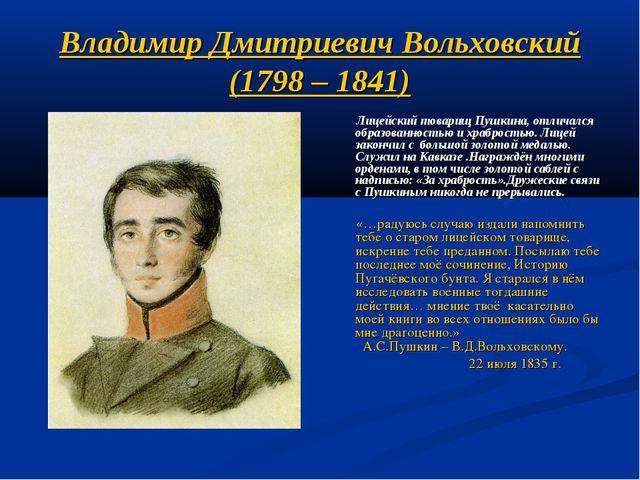 Владимир Дмитриевич Вольховский (1798 – 1841) Лицейский товарищ Пушкина, отли...