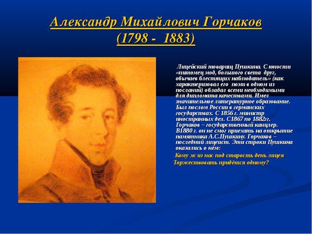 Александр Михайлович Горчаков (1798 - 1883) Лицейский товарищ Пушкина. С юнос...