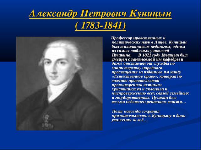 Александр Петрович Куницын ( 1783-1841) Профессор нравственных и политических...