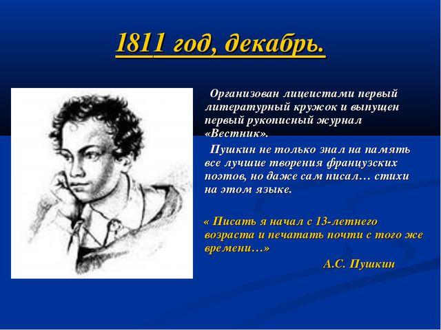 1811 год, декабрь. Организован лицеистами первый литературный кружок и выпуще...