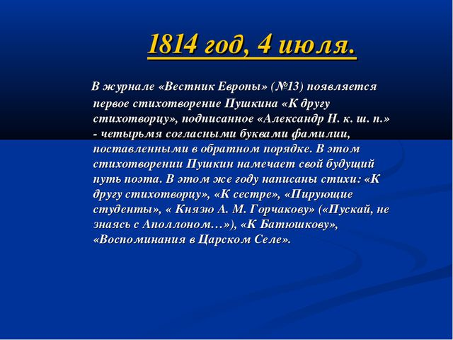 1814 год, 4 июля. В журнале «Вестник Европы» (№13) появляется первое стихотво...