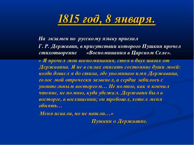 1815 год, 8 января. На экзамен по русскому языку приехал Г. Р. Державин, в пр...