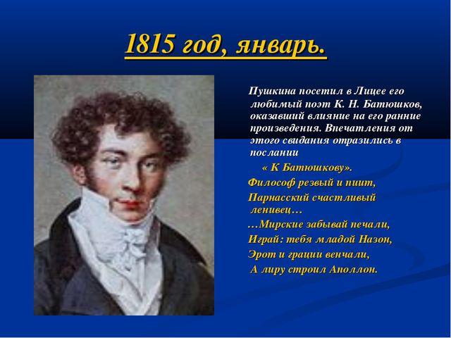 1815 год, январь. Пушкина посетил в Лицее его любимый поэт К. Н. Батюшков, ок...