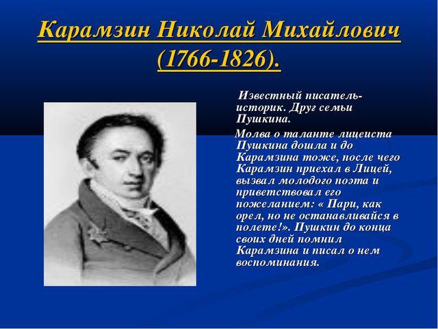 Карамзин Николай Михайлович (1766-1826). Известный писатель-историк. Друг сем...