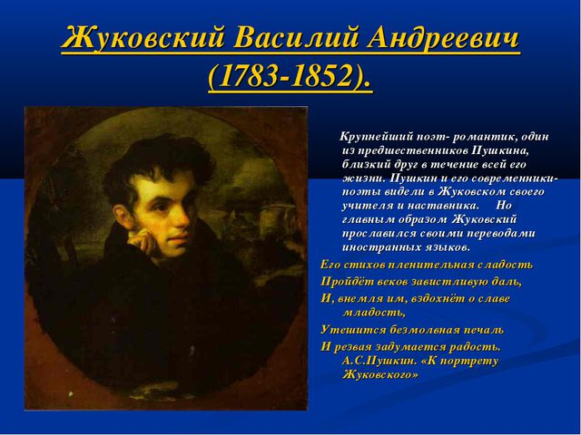 Жуковский Василий Андреевич (1783-1852). Крупнейший поэт- романтик, один из п...