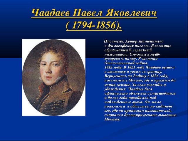 Чаадаев Павел Яковлевич ( 1794-1856). Писатель. Автор знаменитых « Философски...