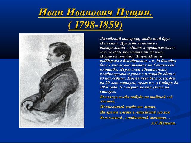 Иван Иванович Пущин. ( 1798-1859) Лицейский товарищ, любимый друг Пушкина. Др...