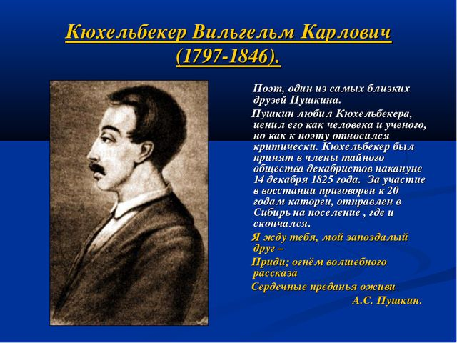 Кюхельбекер Вильгельм Карлович (1797-1846). Поэт, один из самых близких друзе...