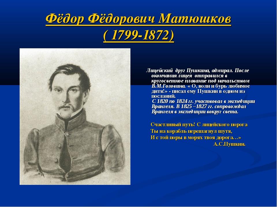 Фёдор Фёдорович Матюшков ( 1799-1872) Лицейский друг Пушкина, адмирал. После...