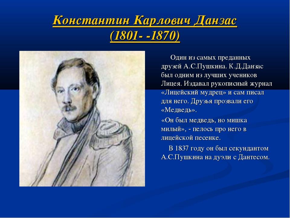 Константин Карлович Данзас (1801- -1870) Один из самых преданных друзей А.С.П...