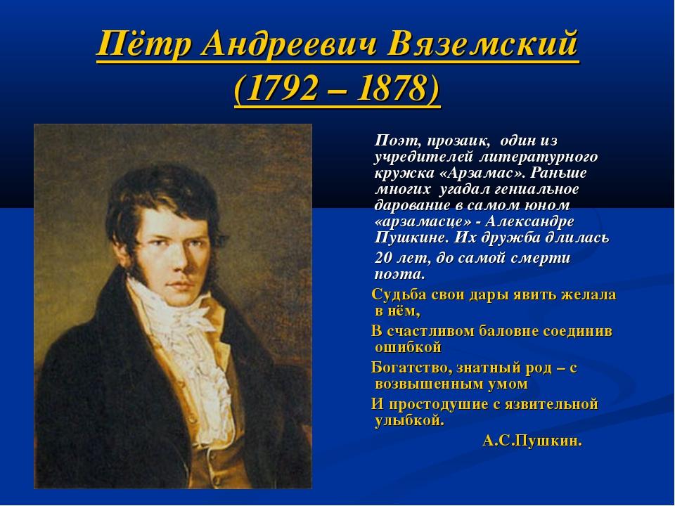 Пётр Андреевич Вяземский (1792 – 1878) Поэт, прозаик, один из учредителей лит...