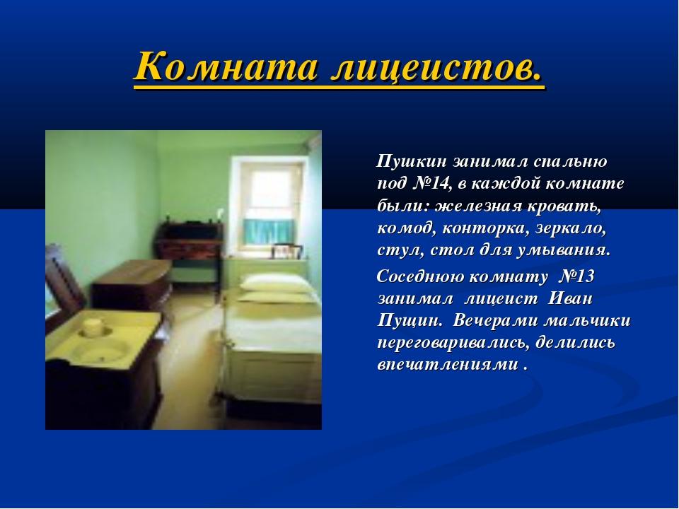 Комната лицеистов. Пушкин занимал спальню под №14, в каждой комнате были: жел...