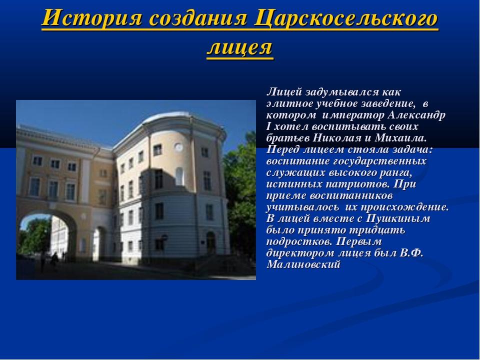 История создания Царскосельского лицея Лицей задумывался как элитное учебное...