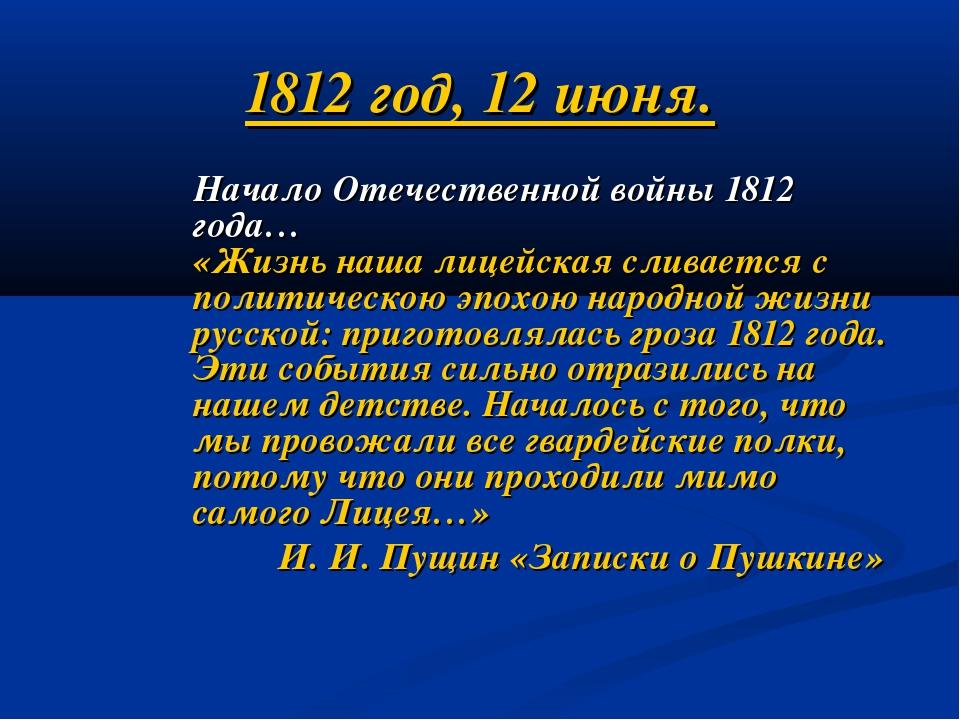 1812 год, 12 июня. Начало Отечественной войны 1812 года… «Жизнь наша лицейска...