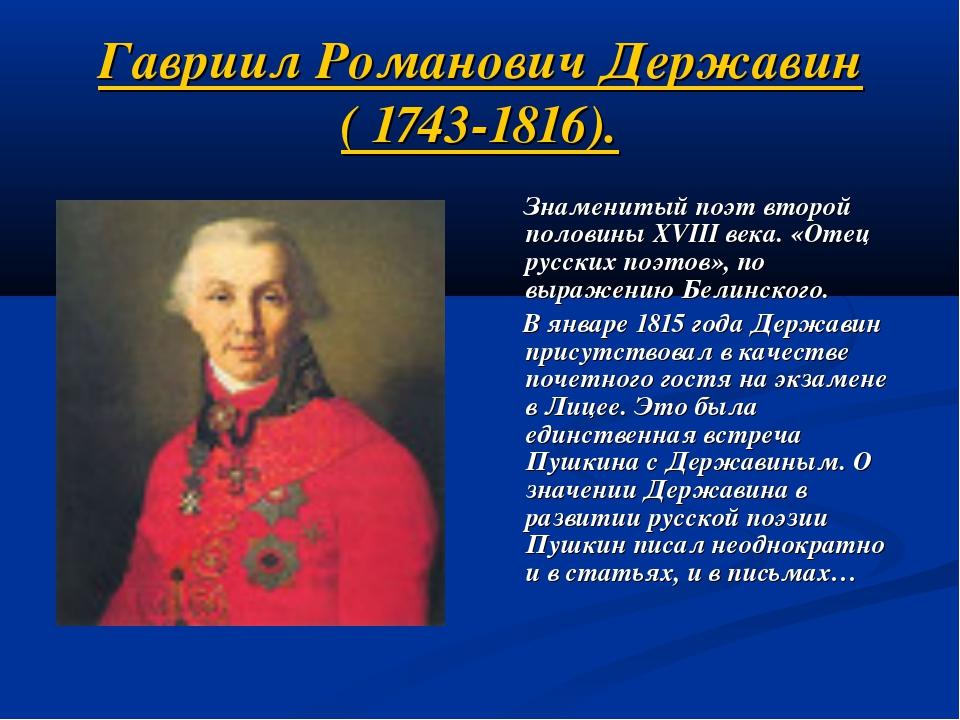 Гавриил Романович Державин ( 1743-1816). Знаменитый поэт второй половины XVII...