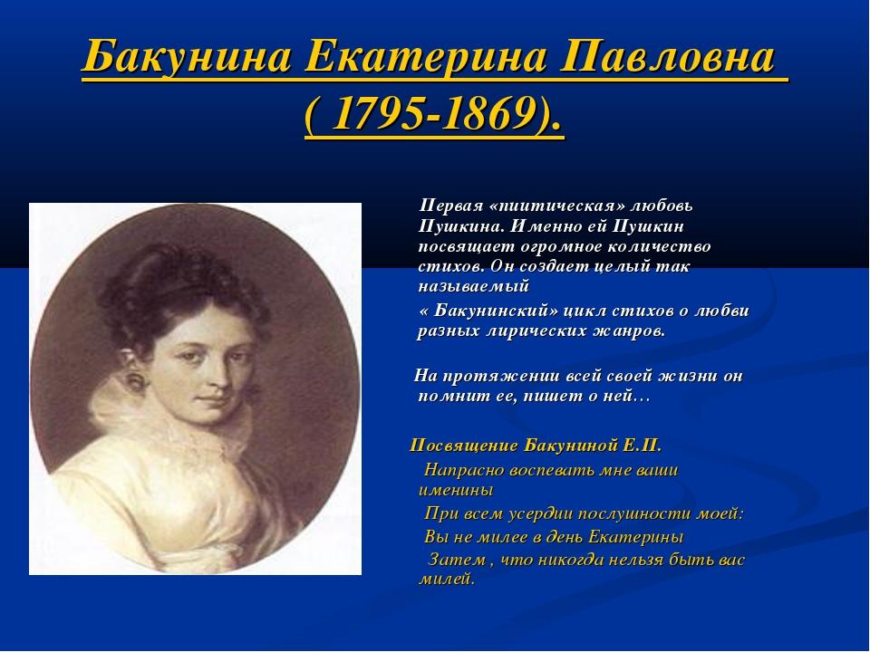 Бакунина Екатерина Павловна ( 1795-1869). Первая «пиитическая» любовь Пушкина...