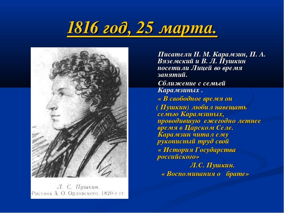1816 год, 25 марта. Писатели Н. М. Карамзин, П. А. Вяземский и В. Л. Пушкин п...