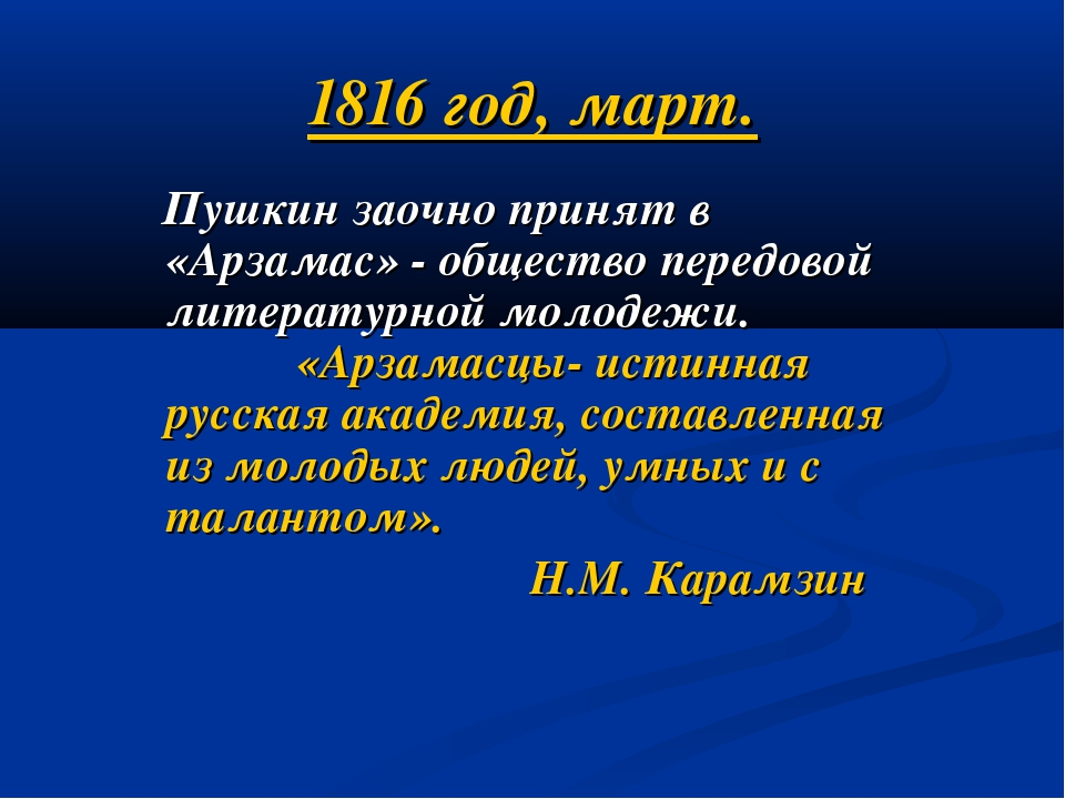 1816 год, март. Пушкин заочно принят в «Арзамас» - общество передовой литерат...