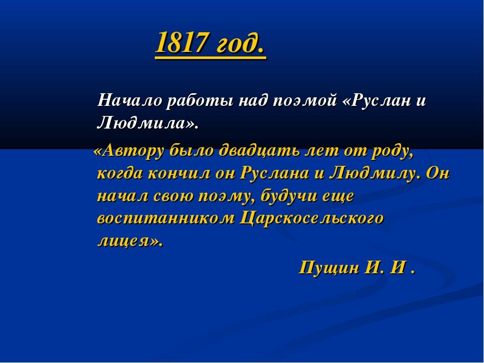1817 год. Начало работы над поэмой «Руслан и Людмила». «Автору было двадцать...
