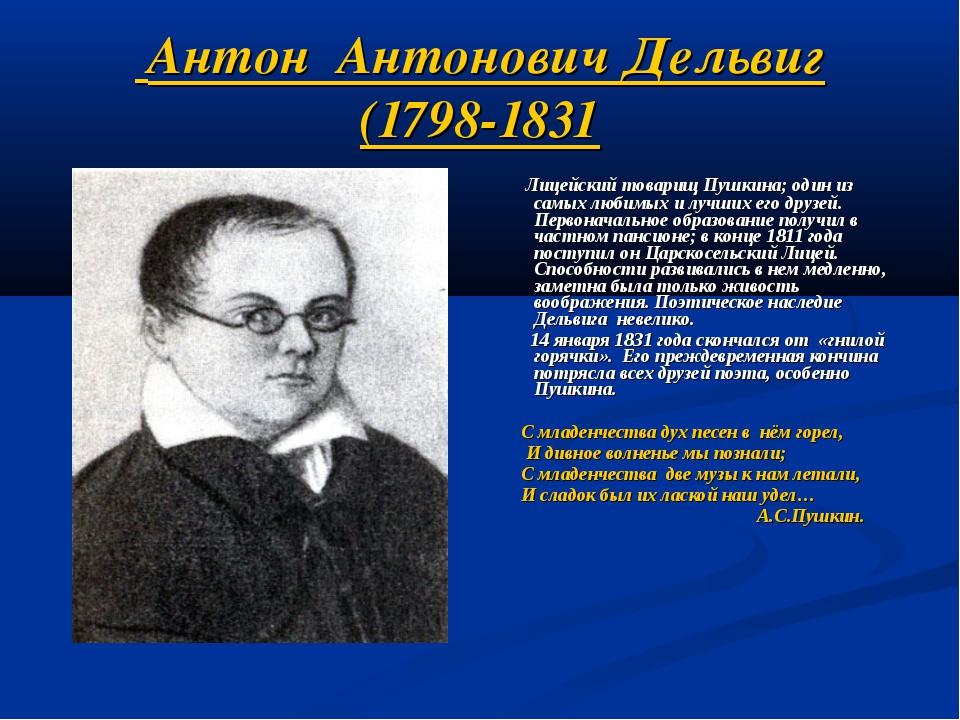Антон Антонович Дельвиг (1798-1831 Лицейский товарищ Пушкина; один из самых...