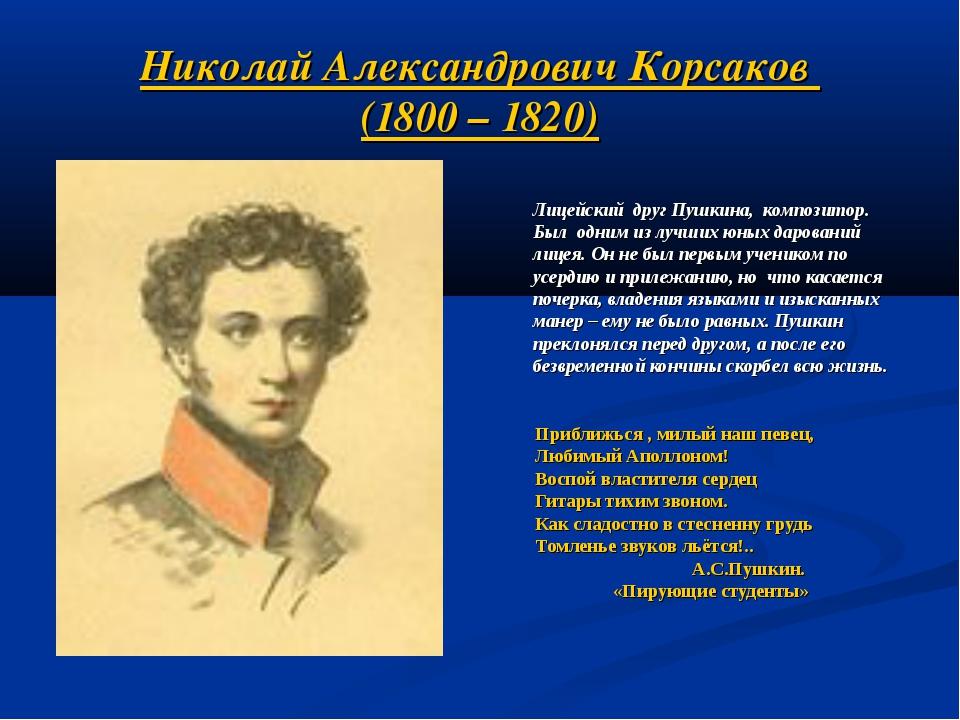 Николай Александрович Корсаков (1800 – 1820) Лицейский друг Пушкина, композит...