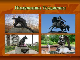 Памятники Тольятти