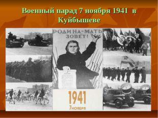 Военный парад 7 ноября 1941 в Куйбышеве