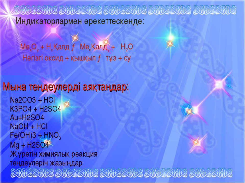 Индикаторлармен әрекеттескенде: МеxOy + HnҚалд → МеnҚалдy + H2O Негізгі оксид...