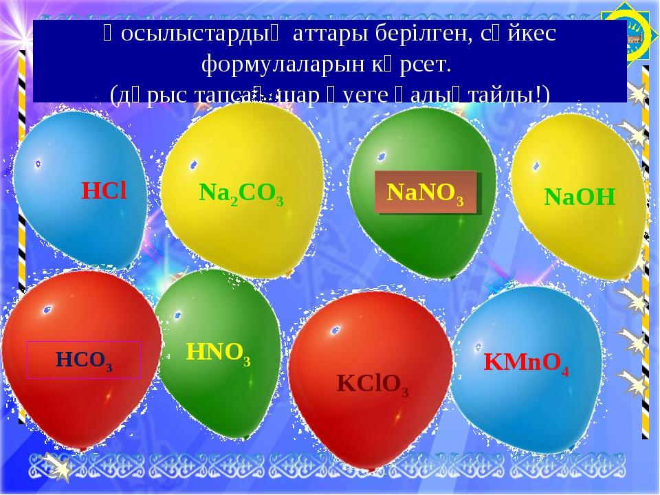 Қосылыстардың аттары берілген, сәйкес формулаларын көрсет. (дұрыс тапсаң шар...