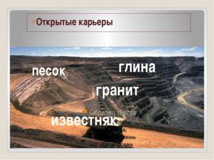Открытые карьеры песок глина известняк гранит
