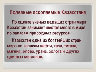 Полезные ископаемые Казахстана По оценке учёных ведущих стран мира Казахста