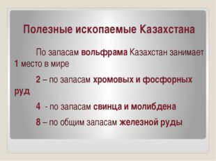 Полезные ископаемые Казахстана По запасам вольфрама Казахстан занимает 1 ме