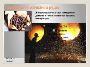 Переработка железной руды Железорудные окатыши помещают в доменные печи и пла