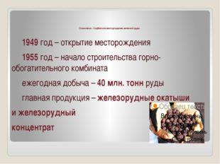 Соколовско – Сарбайское месторождение железной руды 1949 год – открытие мес