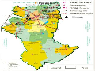 Костанайская область Железные руды