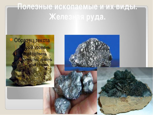 Полезные ископаемые и их виды. Железная руда.