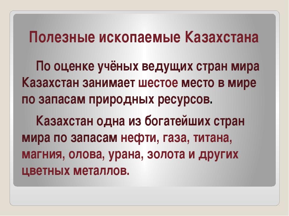 Полезные ископаемые Казахстана По оценке учёных ведущих стран мира Казахста...