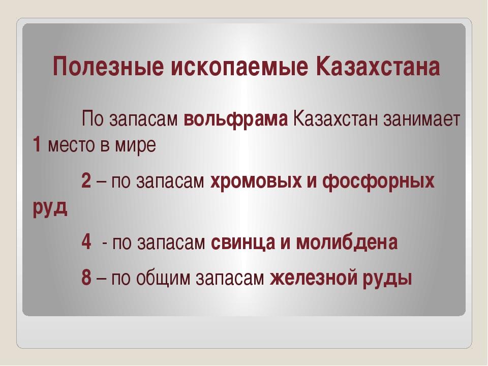 Полезные ископаемые Казахстана По запасам вольфрама Казахстан занимает 1 ме...